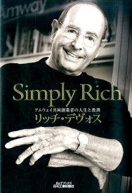 Simply Rich アムウェイ共同創業者の人生と教訓 (B&Tブックス) [ リチャード・M.デヴォス ]