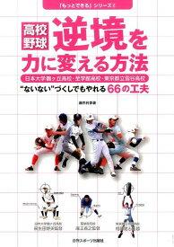 """高校野球逆境を力に変える方法 """"ないない""""づくしでもやれる66の工夫 (「もっとできる」シリーズ) [ 藤井利香 ]"""