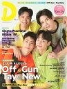 タイドラマガイド「D」(vol.3) 日本初!表紙&14Pグラビア Off&Gun×Tay&New (TVガイドMOOK)