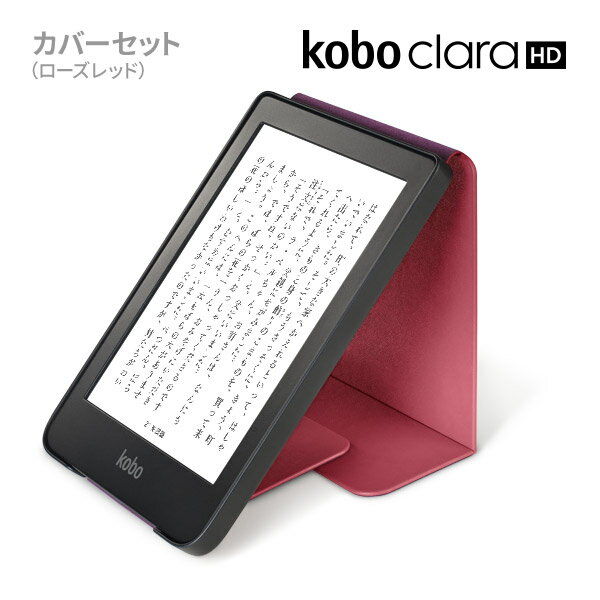 Kobo Clara HD スリープカバーセット(ローズレッド)