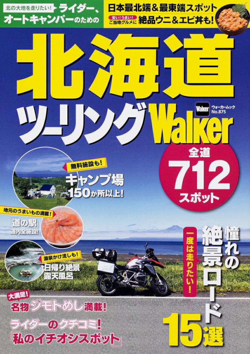 ライダー、オートキャンパーのための 北海道ツーリングWalker ウォーカームック (ウォーカームック)