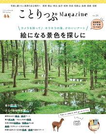 ことりっぷマガジン Vol.28 2021春 (ことりっぷムック) [ 昭文社編集部 ]