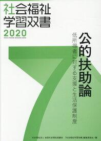 公的扶助論改訂第11版 低所得者に対する支援と生活保護制度 (社会福祉学習双書2020) [ 『社会福祉学習双書』編集委員会 ]