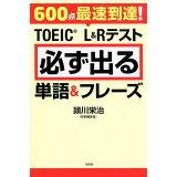 600点最速到達!TOEIC(R) L&Rテスト必ず出る単語&フレーズ