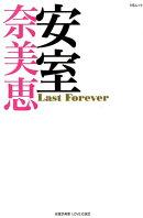 安室奈美恵Last Forever