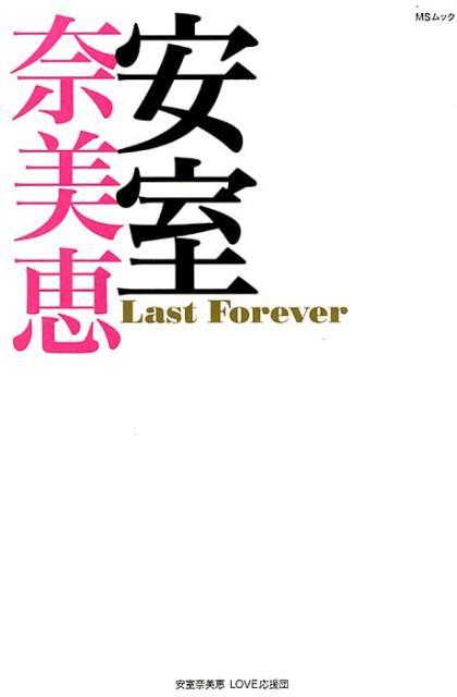 安室奈美恵Last Forever ずっと続くSTORY みんなが愛した歌姫 (MSムック) [ 安室奈美恵LOVE応援団 ]