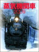 全国蒸気機関車カレンダー(2009)