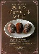 【バーゲン本】思わずつくりたくなる極上のチョコレートレシピ