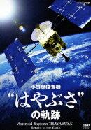 NHK DVD::小惑星探査機 はやぶさ の軌跡
