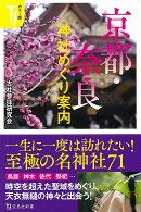 カラー版 京都・奈良 神社めぐり案内