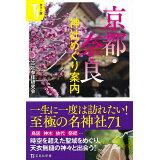カラー版京都・奈良神社めぐり案内 (宝島社新書)