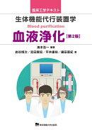 生体機能代行装置学 血液浄化