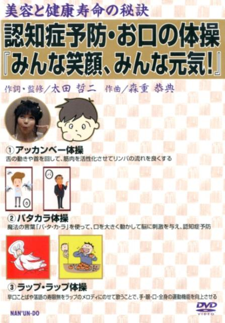 DVD>認知症予防・お口の体操『みんな笑顔、みんな元気!』 (<DVD>) [ 太田哲二 ]