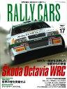 RALLY CARS(Vol.17) SKODA OCTAVIA WRC WRカー規定を活用した中 (サンエイムック)