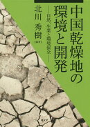 中国乾燥地の環境と開発