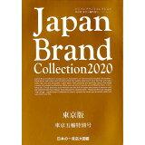 Japan Brand Collection東京版(2020) 東京五輪特別号 (メディアパルムック)