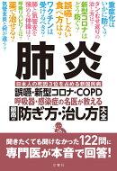 肺炎 誤嚥・新型コロナ・COPD 呼吸器・感染症の名医が教える 最高の防ぎ方・治し方大全