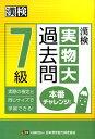 漢検 7級 実物大過去問 本番チャレンジ! [ 公益財団法人日本漢字能力検定協会 ]