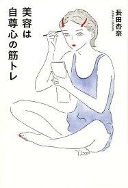 美容は自尊心の筋トレ (ele-king books) [ 長田杏奈 ]