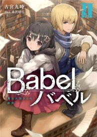 Babel II 魔法大国からの断罪(2) [ 古宮 九時 ]