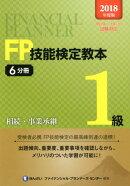 FP技能検定教本1級(2018年度版6分冊)