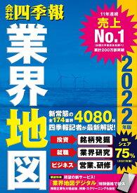 「会社四季報」業界地図 2022年版 [ 東洋経済新報社 ]