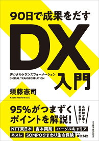 90日で成果をだす DX(デジタルトランスフォーメーション)入門 [ 須藤 憲司 ]