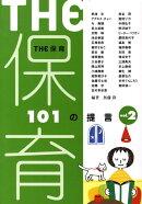 The保育(vol.2)