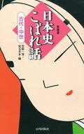 日本史こぼれ話(1 古代・中世)