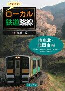 ワクワク!!ローカル鉄道路線 南東北・北関東 編