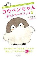 コウペンちゃんポストカードブック(2)