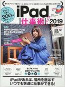 iPad仕事術!(2019)