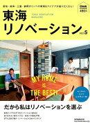 東海リノベーション(vol.5)