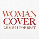 COVER 女性が歌うJ-POP BEST