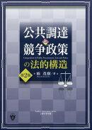 公共調達と競争政策の法的構造第2版