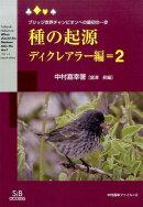 種の起源ディクレアラー編(2)改装版