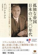 文庫 孤独な帝国 日本の一九二〇年代