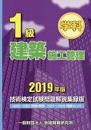 1級建築施工管理技術検定試験問題解説集録版(2019年版)
