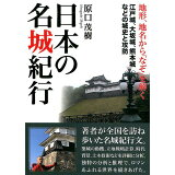 日本の名城紀行
