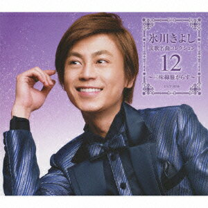 氷川きよし 演歌名曲コレクション12 〜三味線旅がらす〜 [ 氷川きよし ]
