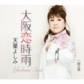 大阪恋時雨 C/W 時の葉 [ 天童よしみ ]