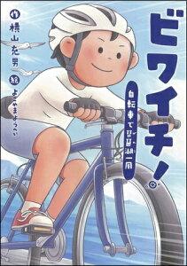 ビワイチ! 自転車で琵琶湖一周 (文研じゅべにーる) [ 横山充男 ]