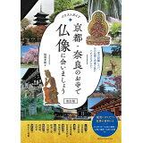 京都・奈良のお寺で仏像に会いましょう改訂版