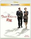 ウォルト・ディズニーの約束 MovieNEX【Blu-ray】 [ エマ・トンプソン ]