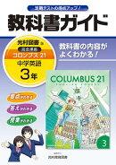 教科書ガイド光村図書版完全準拠コロンブス21(中学英語 3年)