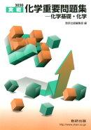 実戦化学重要問題集ー化学基礎・化学(2020)