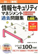 情報セキュリティマネジメントパーフェクトラーニング過去問題集(平成30年度【春期】)