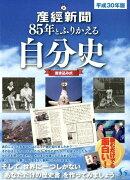 産経新聞85年とふりかえる自分史(平成30年版)