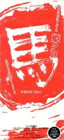 ももいろクローバーZ日めくりカレンダー姫クロ(2014)