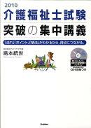 介護福祉士試験突破の集中講義(〔2010〕)